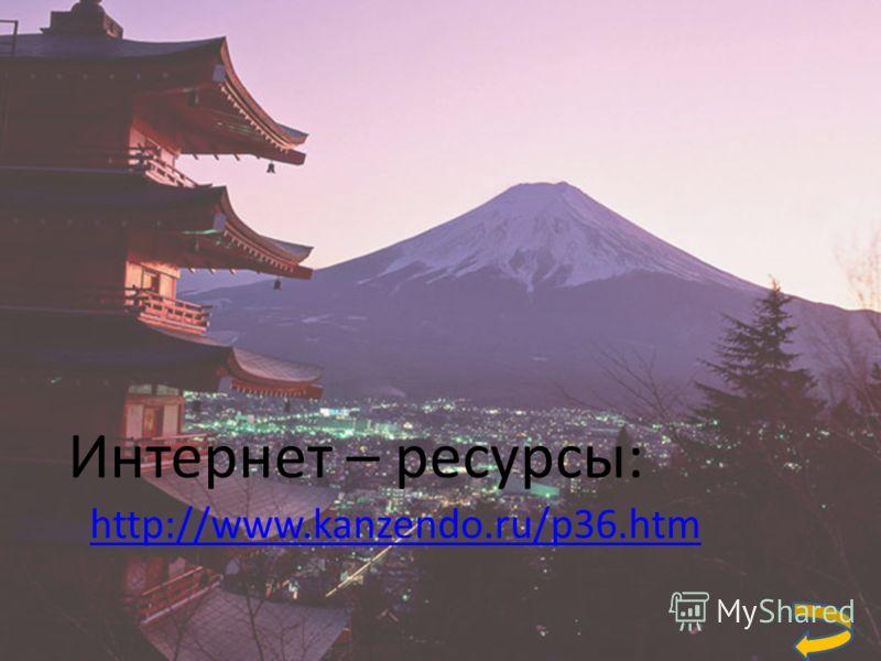 Интернет – ресурсы: http://www.kanzendo.ru/p36.htm