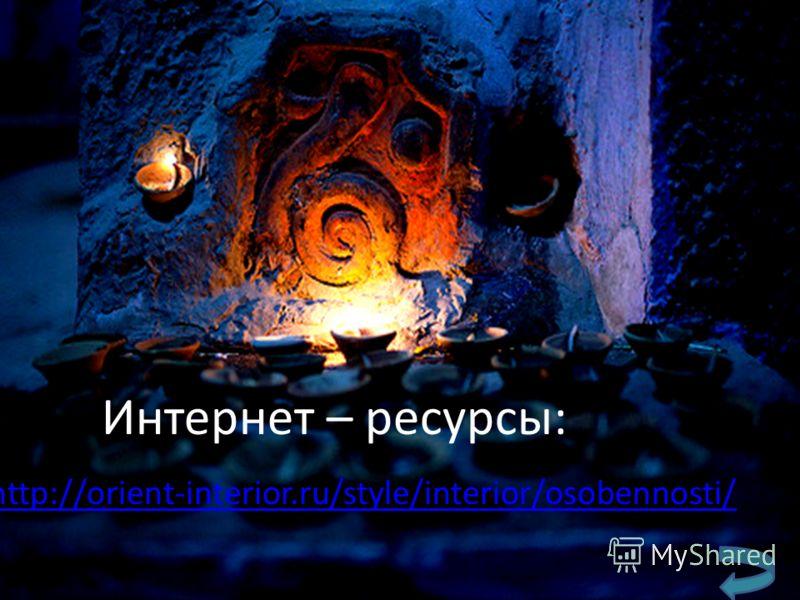 Интернет – ресурсы: http://orient-interior.ru/style/interior/osobennosti/