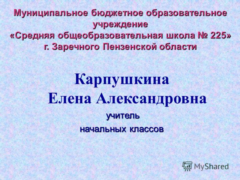 Карпушкина Елена Александровна учитель начальных классов