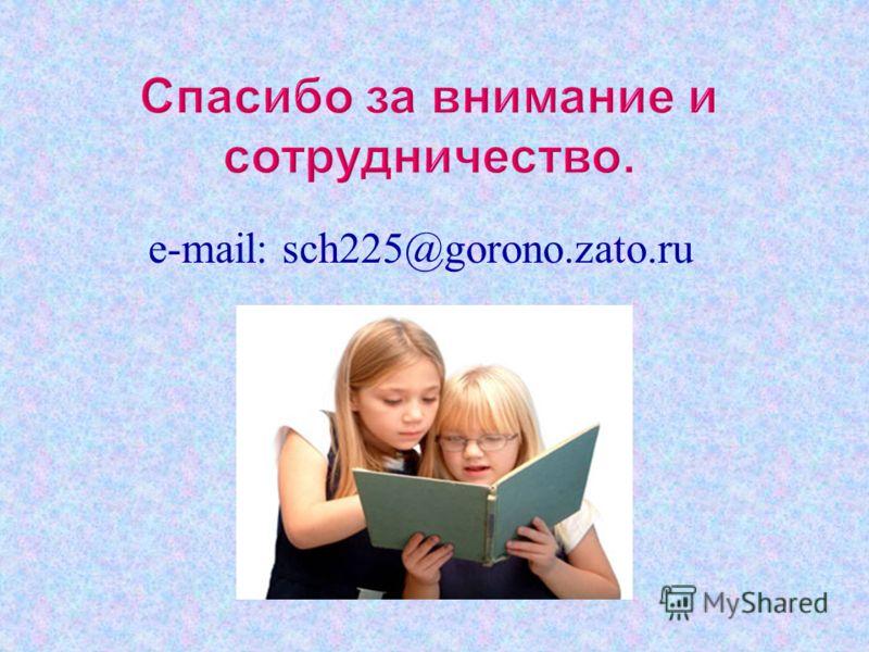 Спасибо за внимание и сотрудничество. e-mail: sch225@gorono.zato.ru
