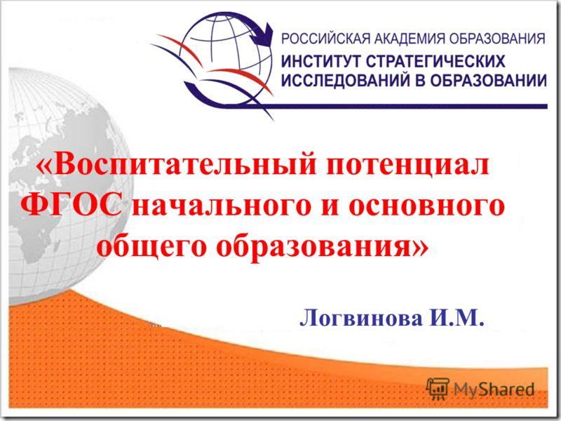 «Воспитательный потенциал ФГОС начального и основного общего образования» Логвинова И.М.