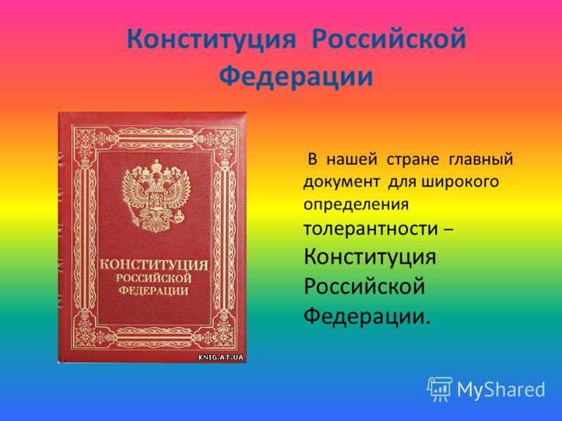 В нашей стране главный документ для широкого определения толерантности – Конституция Российской Федерации.