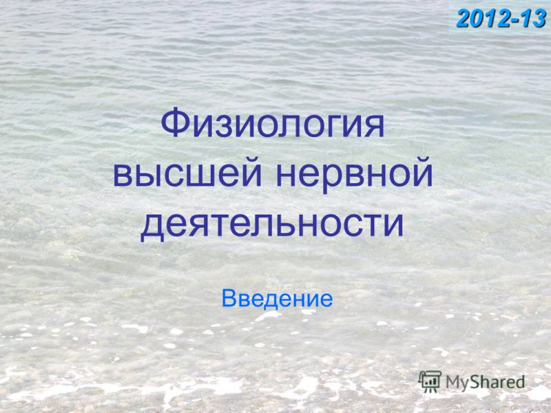 Физиология высшей нервной деятельности Введение 2012-13