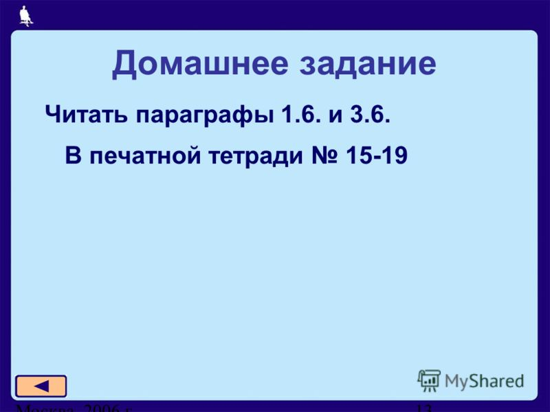 Москва, 2006 г.13 Домашнее задание Читать параграфы 1.6. и 3.6. В печатной тетради 15-19
