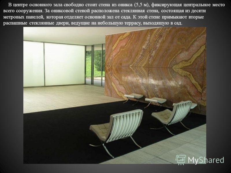 В центре основного зала свободно стоит стена из оникса (5,5 м), фиксирующая центральное место всего сооружения. За ониксовой стеной расположена стеклянная стена, состоящая из десяти метровых панелей, которая отделяет основной зал от сада. К этой стен