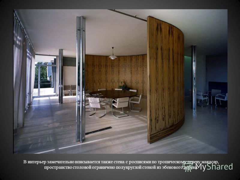 В интерьер замечательно вписывается также стена с росписями по тропическому дереву макасар, пространство столовой ограничено полукруглой стеной из эбенового дерева.