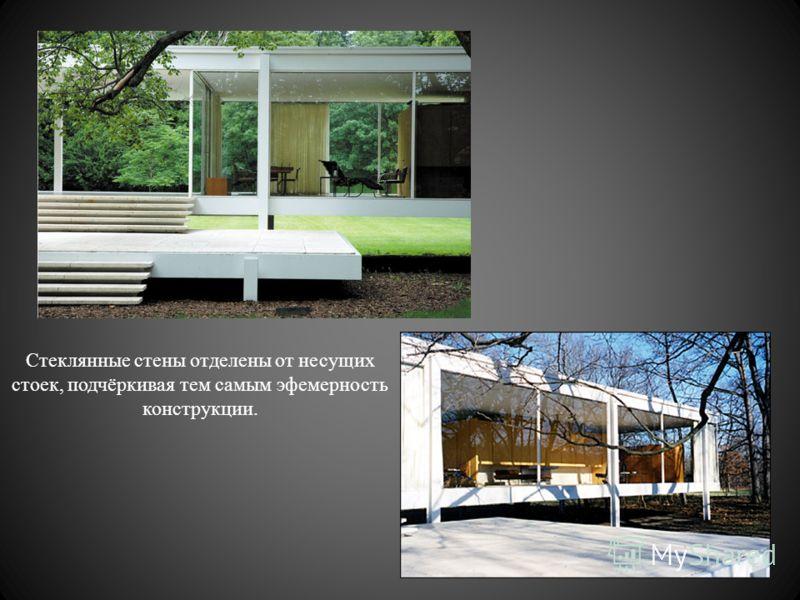 Стеклянные стены отделены от несущих стоек, подчёркивая тем самым эфемерность конструкции.