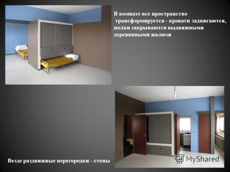 В комнате все пространство трансформируется - кровати задвигаются, полки закрываются выдвижными деревянными жалюзи Везде раздвижные перегородки - стены