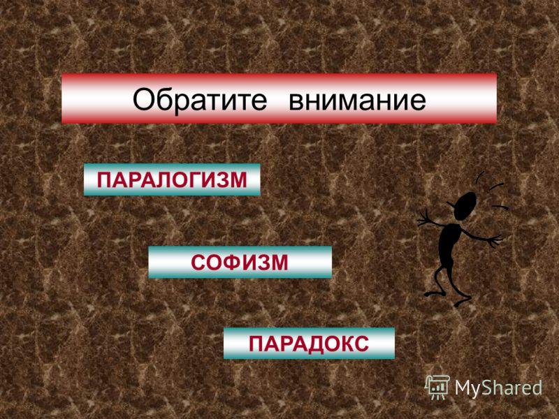 Обратите внимание ПАРАЛОГИЗМ СОФИЗМ ПАРАДОКС