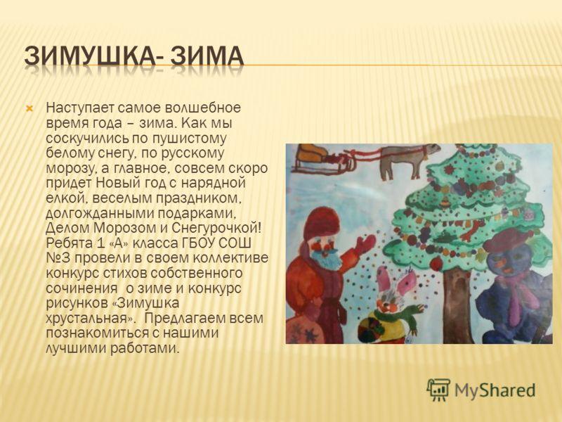Наступает самое волшебное время года – зима. Как мы соскучились по пушистому белому снегу, по русскому морозу, а главное, совсем скоро придет Новый год с нарядной елкой, веселым праздником, долгожданными подарками, Делом Морозом и Снегурочкой! Ребята
