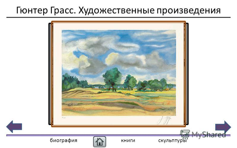 биографиякнигискульптуры Гюнтер Грасс. Художественные произведения