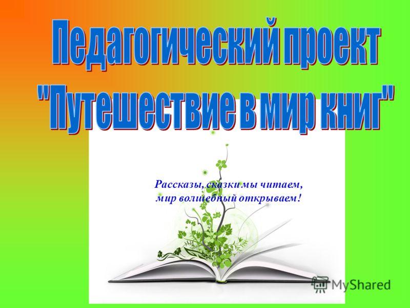 Рассказы, сказки мы читаем, мир волшебный открываем!