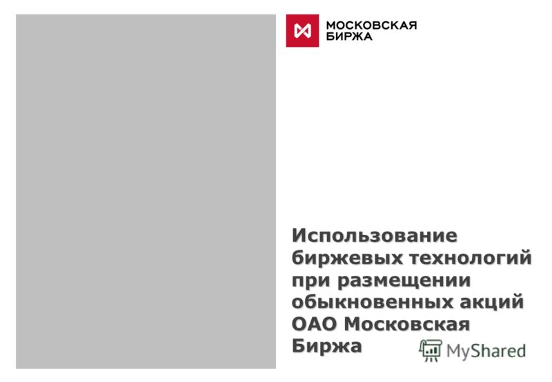Использование биржевых технологий при размещении обыкновенных акций ОАО Московская Биржа