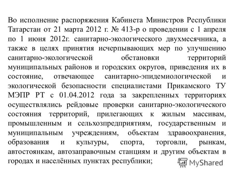Во исполнение распоряжения Кабинета Министров Республики Татарстан от 21 марта 2012 г. 413-р о проведении с 1 апреля по 1 июня 2012г. санитарно-экологического двухмесячника, а также в целях принятия исчерпывающих мер по улучшению санитарно-экологичес