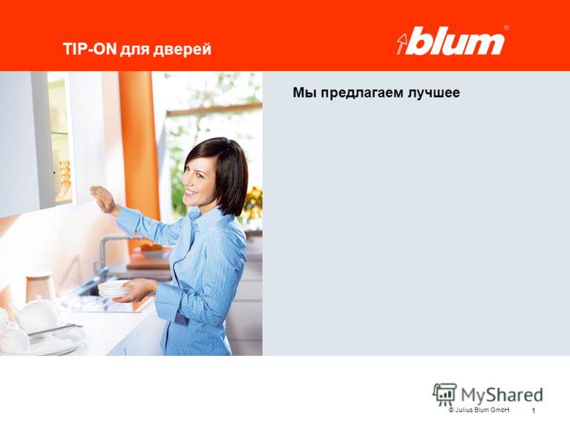 1 © Julius Blum GmbH TIP-ON для дверей Мы предлагаем лучшее