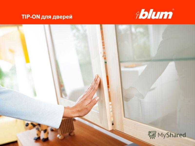 3 © Julius Blum GmbH TIP-ON для дверей