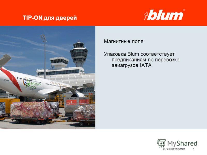 5 © Julius Blum GmbH TIP-ON для дверей Магнитные поля: Упаковка Blum соответствует предписаниям по перевозке авиагрузов IATA