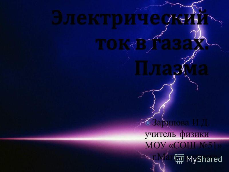 Зарипова И.Д. учитель физики МОУ «СОШ 51» г.Магнитогорска