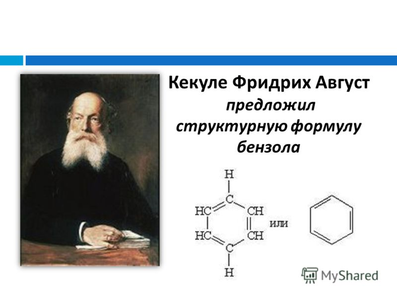 Кекуле Фридрих Август предложил структурную формулу бензола