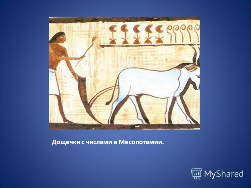 Дощечки с числами в Месопотамии.