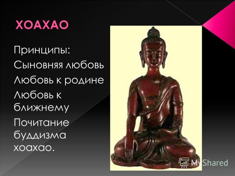 Принципы: Сыновняя любовь Любовь к родине Любовь к ближнему Почитание буддизма хоахао.