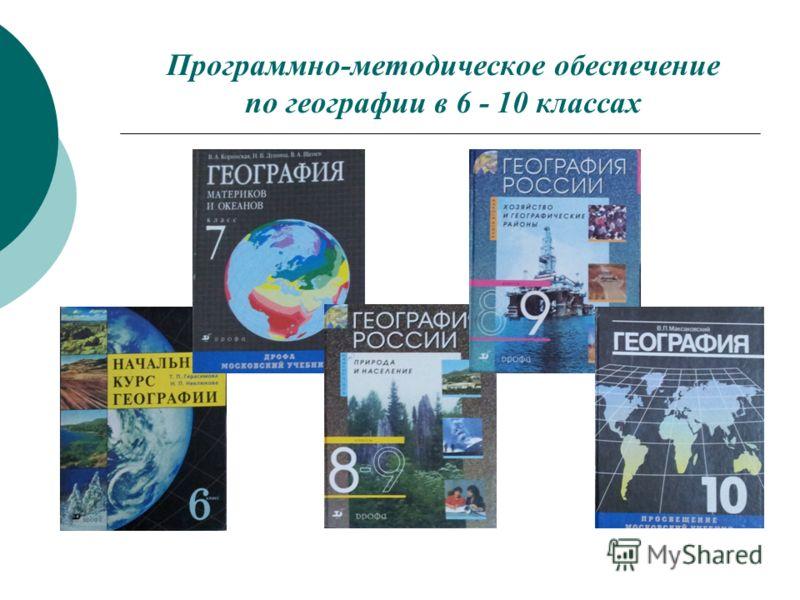 Программно-методическое обеспечение по географии в 6 - 10 классах