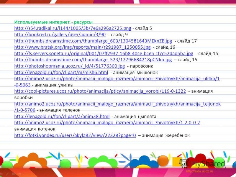 Используемые интернет - ресурсы http://s54.radikal.ru/i144/1005/3b/7e6a296a2725.png - слайд 5 http://bookred.ru/gallery/user/admin/3/90 - слайд 9 http://thumbs.dreamstime.com/thumblarge_603/1304581643MEknZB.jpg - слайд 17 http://www.bratsk.org/img/re