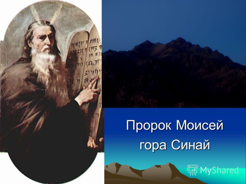 Пророк Моисей гора Синай