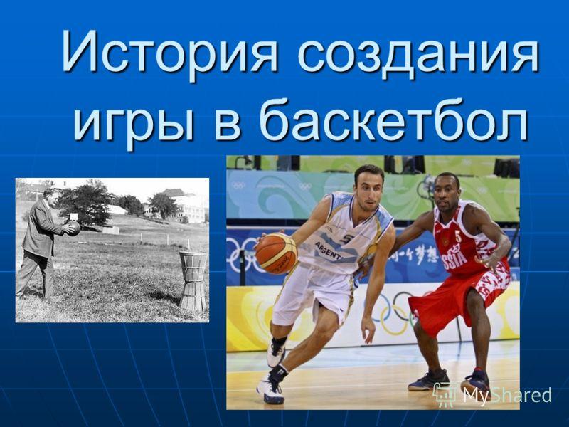 История создания игры в баскетбол