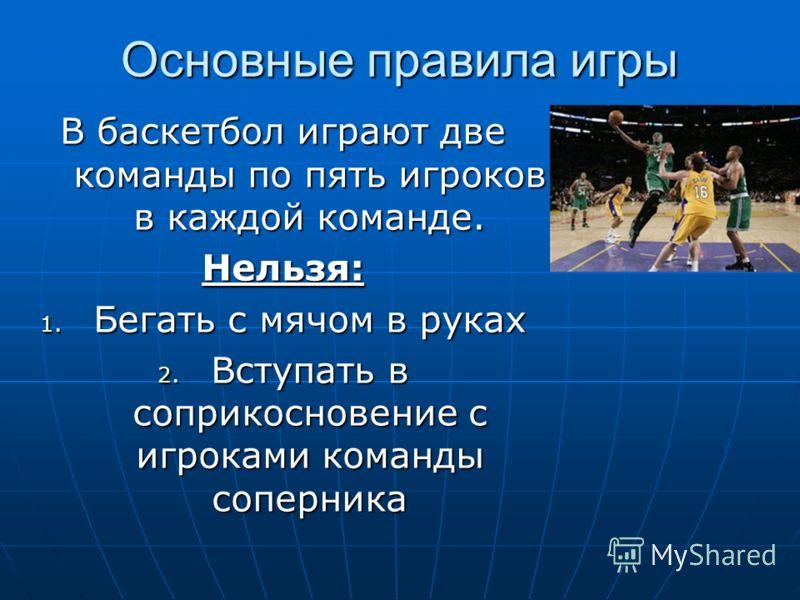 Презентация на тему История создания игры в баскетбол История  3 Основные