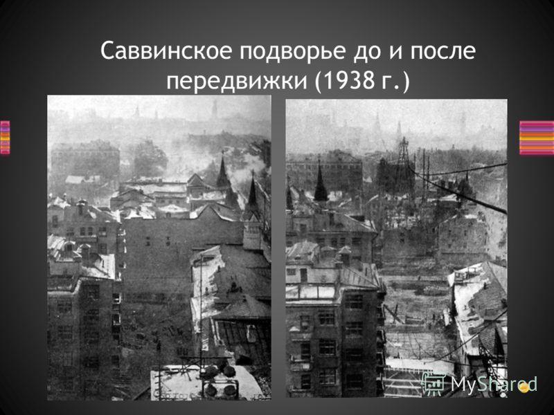 Саввинское подворье до и после передвижки (1938 г.)