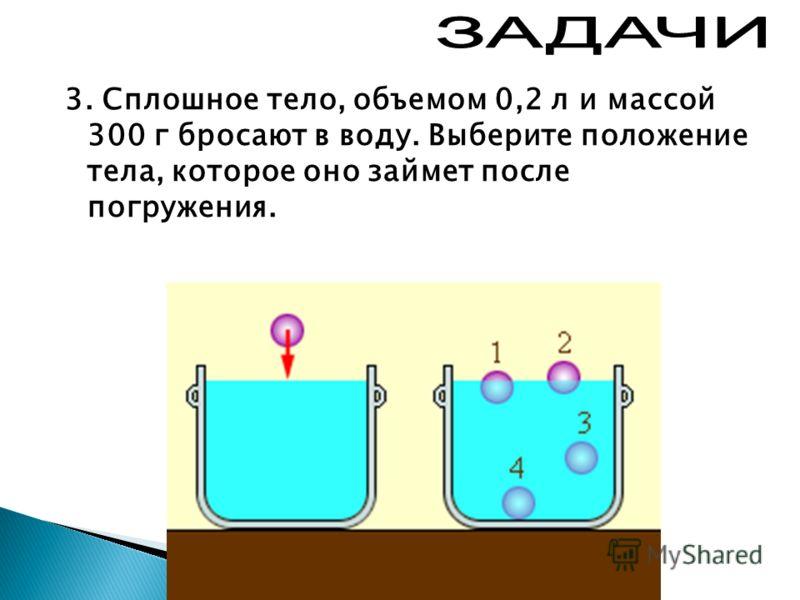 2. Надводная часть айсберга имеет объем ΔV = 500 м 3. Найти объем айсберга V, если плотность льда ρ льда = 0,92 г/см 3, а плотность воды ρ воды = 1,03 г/см 3.