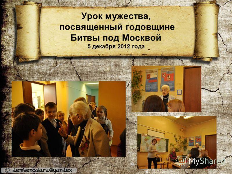 Урок мужества, посвященный годовщине Битвы под Москвой 5 декабря 2012 года