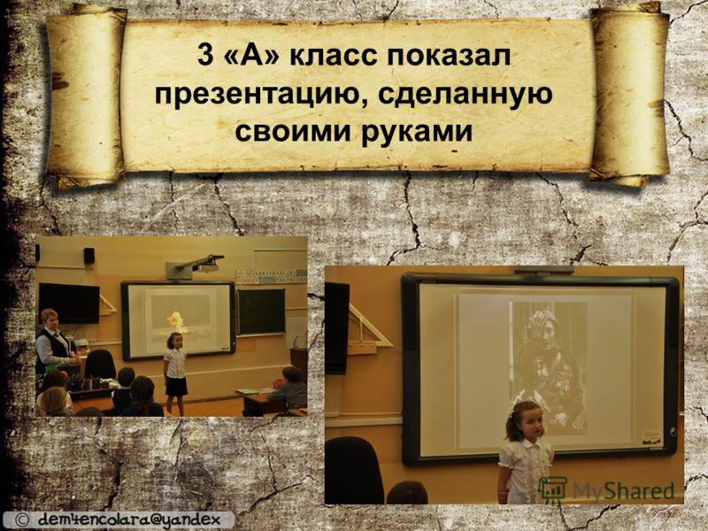 3 «А» класс показал презентацию, сделанную своими руками