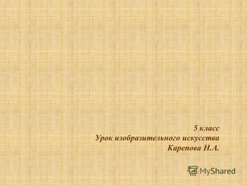 5 класс Урок изобразительного искусства Карепова Н.А.