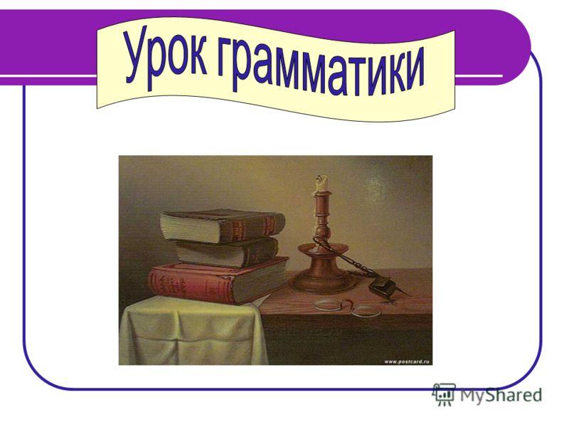 Расписание уроков Урок грамматики Урок риторики Переменка Урок письма Урок стихосложения