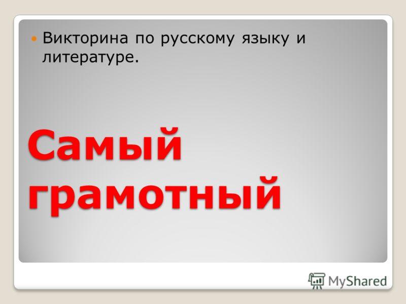 Самый грамотный Викторина по русскому языку и литературе.
