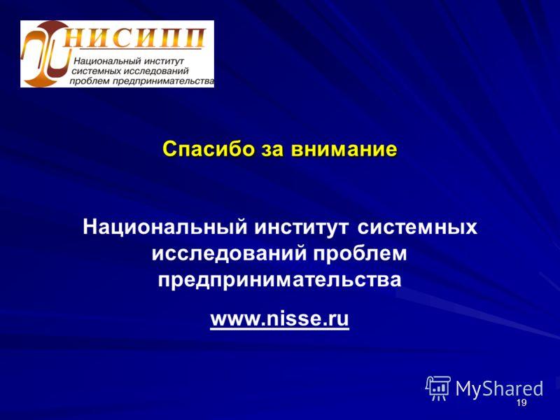 19 Спасибо за внимание Национальный институт системных исследований проблем предпринимательства www.nisse.ru