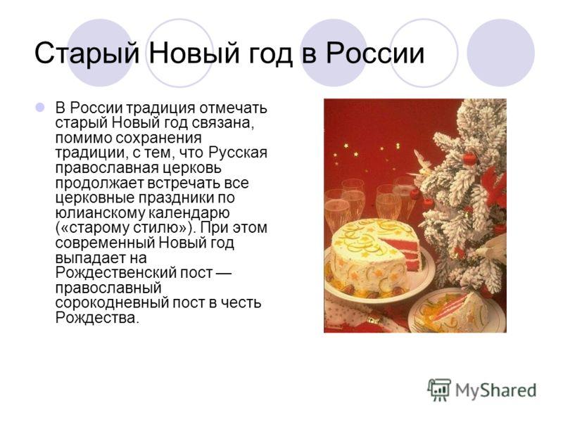 Старый Новый год в России В России традиция отмечать старый Новый год связана, помимо сохранения традиции, с тем, что Русская православная церковь продолжает встречать все церковные праздники по юлианскому календарю («старому стилю»). При этом соврем