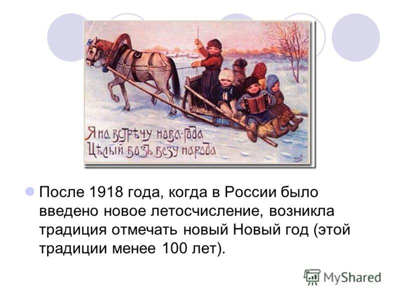 После 1918 года, когда в России было введено новое летосчисление, возникла традиция отмечать новый Новый год (этой традиции менее 100 лет).
