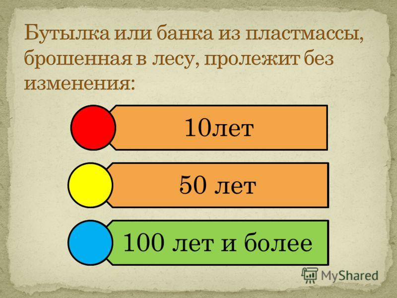 10 лет 50 лет 100 лет и более 10лет 50 лет 100 лет и более