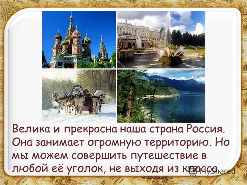 Велика и прекрасна наша страна Россия. Она занимает огромную территорию. Но мы можем совершить путешествие в любой её уголок, не выходя из класса. 27.02.20132