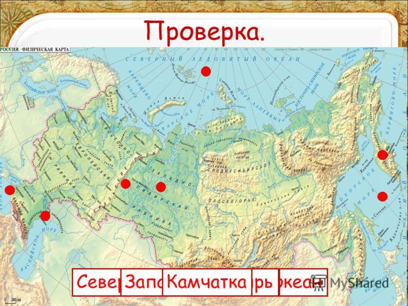 Проверка. Северный Ледовитый океанОхотское мореЧёрное мореУральские горыВолгаЗападная СибирьКамчатка
