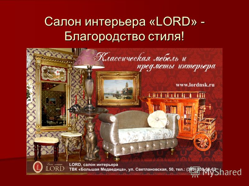 Салон интерьера «LORD» - Благородство стиля!