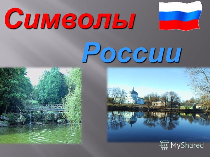 как познакомить детей с российской символикой