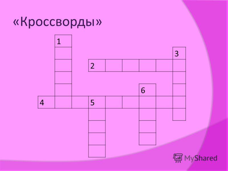 «Кроссворды» 1 3 2 6 4 5