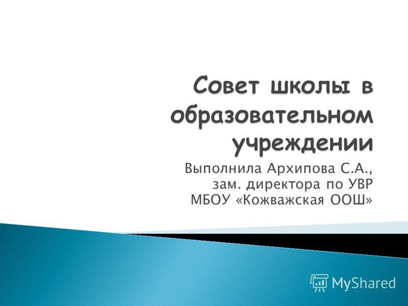 Выполнила Архипова С.А., зам. директора по УВР МБОУ «Кожважская ООШ»