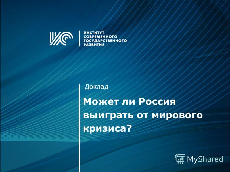 Доклад Может ли Россия выиграть от мирового кризиса?