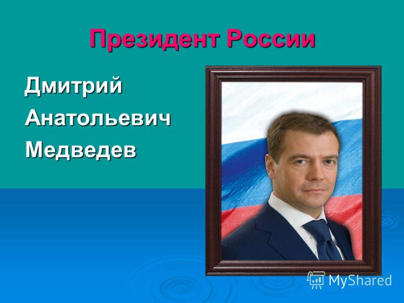 Президент России ДмитрийАнатольевичМедведев