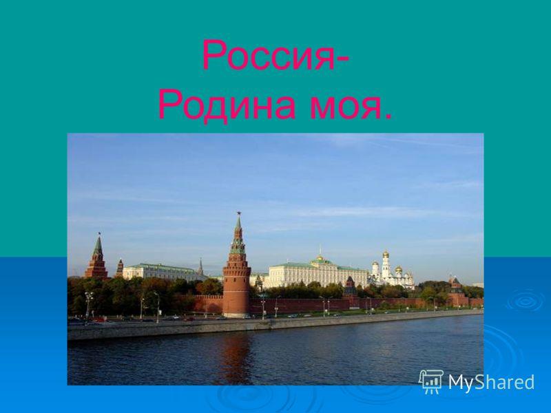 Россия- Родина моя.